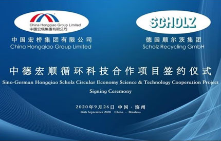 Hongqiao and Scholz Group sign joint venture focusing on ELV dismantling and scrap metal recycling in China
